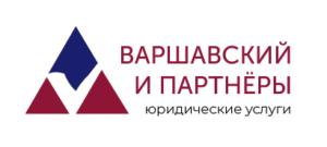 Варшавский и партнеры - лого