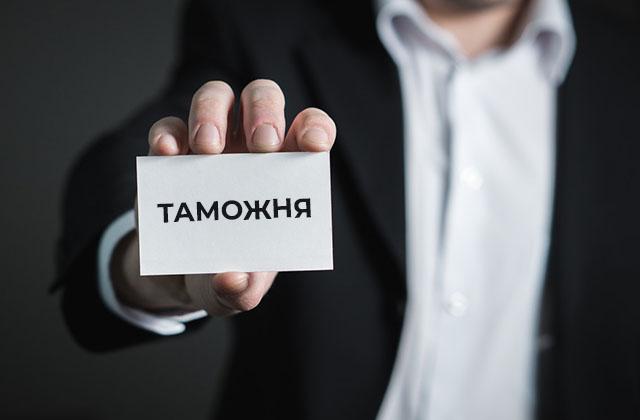Таможенные споры - юридические услуги в Санкт-Петербурге