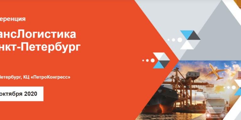 ТрансЛогистика Санкт-Петербург