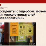 Диссиденты с ущербом: почему иски ковид-отрицателей бесперспективны
