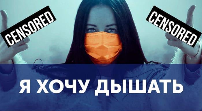 ковид диссиденты