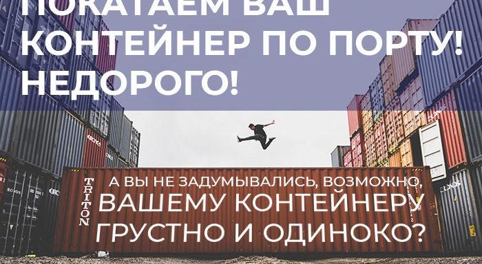 Загнанный контейнер: бизнес жалуется на переплаты в порту Петербурга