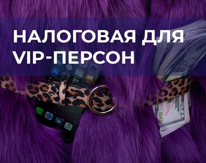 Налоговая для VIP-персон