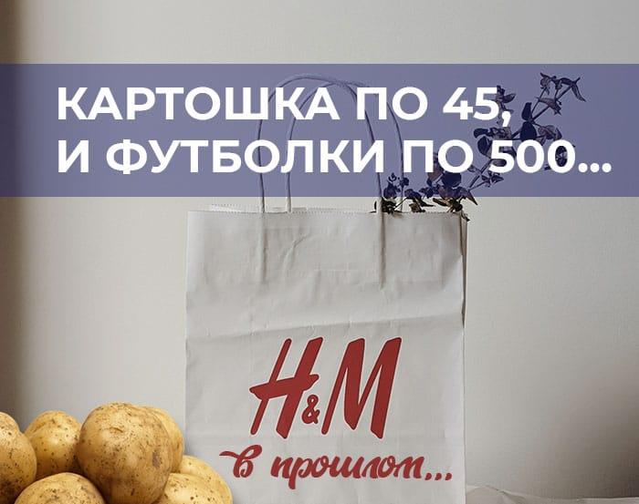 За что завели уголовное дело против H&M