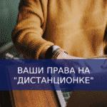 """Ущемление прав работника на """"дистанционке"""""""
