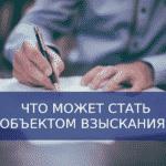Обращение взыскания по долгам учредителя на его долю в уставном капитале ООО