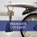 Как бороться с соседями-нарушителями? Комментарий Владислава Варшавского для Life.ru