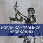 Заключение мирового соглашения – комментарий Владислава Варшавского для Право.ru