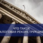 Верховный суд и «налоговая реконструкция» – комментарий Владлены Варшавской для Право.ru