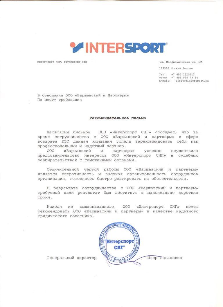 """Рекомендация от """"Интерспорт"""""""