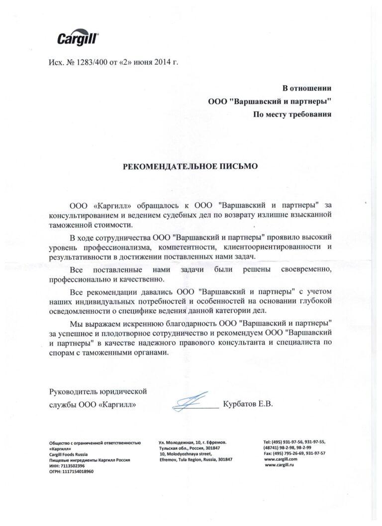"Рекомендация ООО ""Каргилл"""
