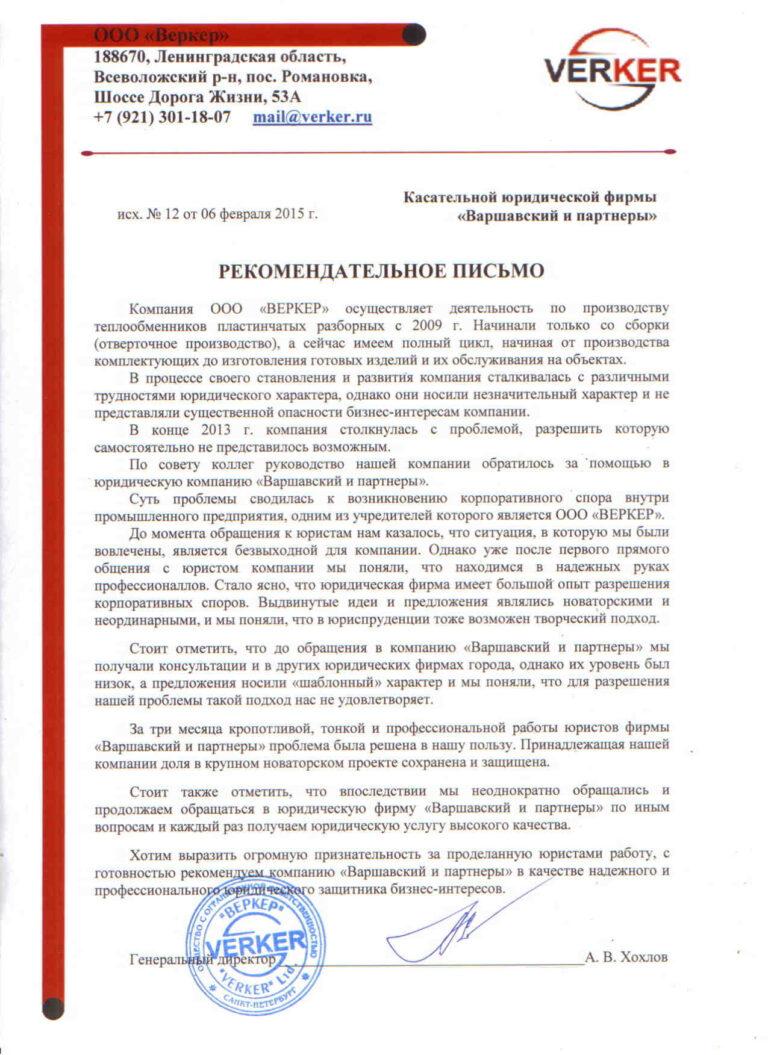 """Рекомендация ООО """"ВЕРКЕР"""""""