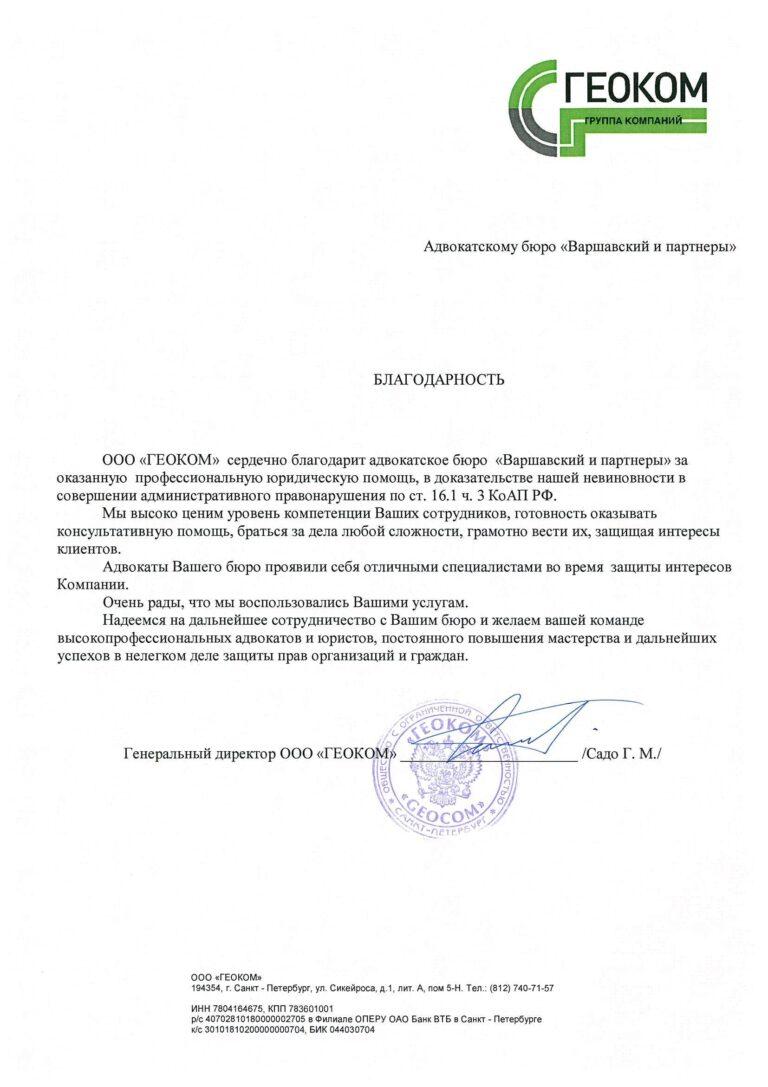 """Рекомендация ООО """"Геоком"""""""