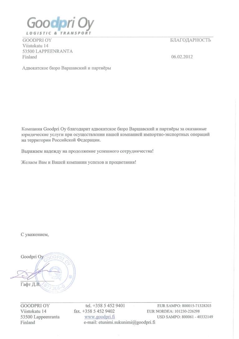 """Рекомендация ООО""""Алдевент"""""""
