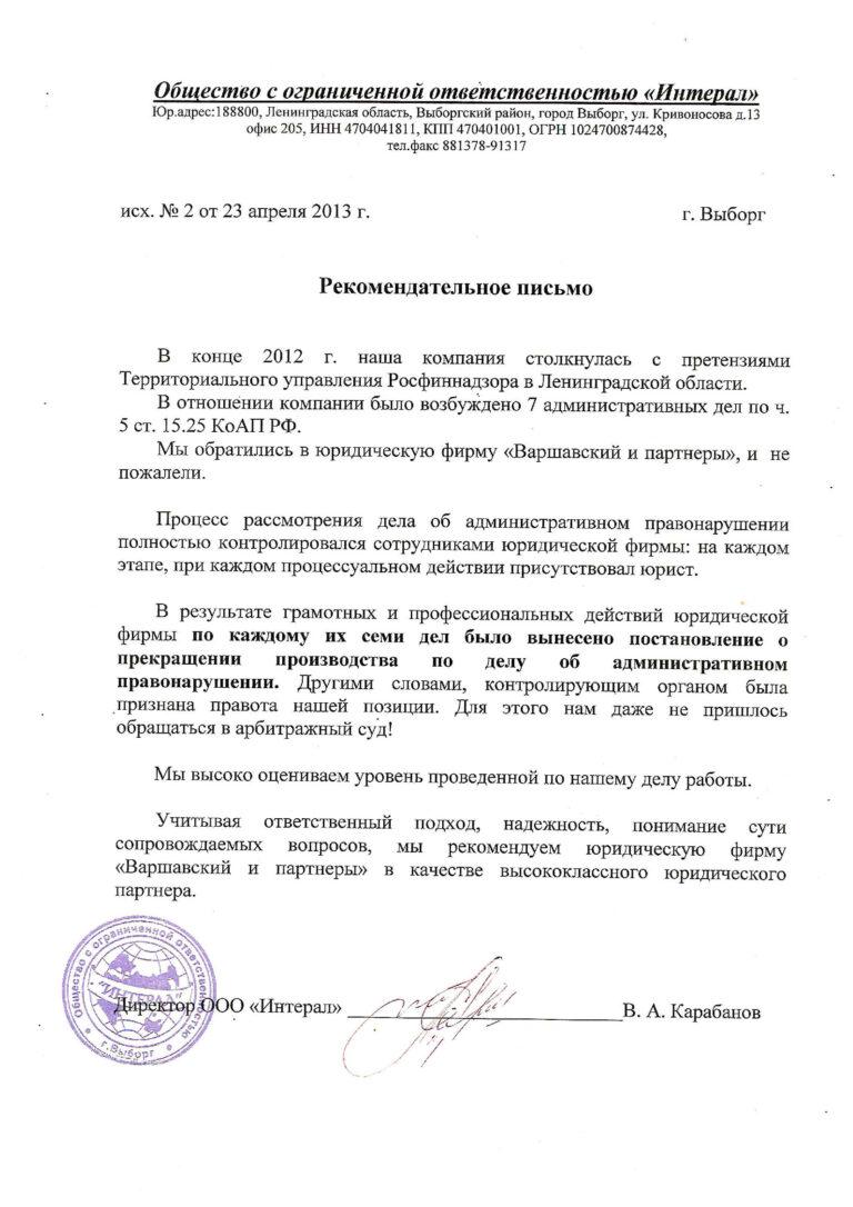 """Рекомендация ООО """"Интерал"""""""