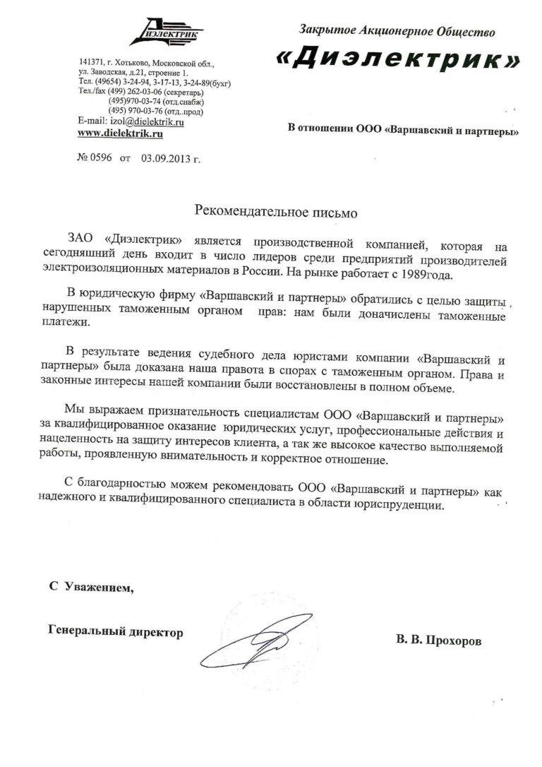 "Рекомендация ЗАО ""Диэлектрик"""