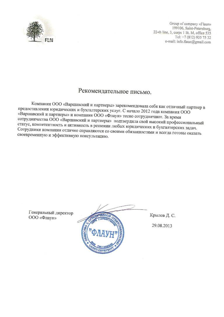 "Рекомендация ООО ""Флаун"""