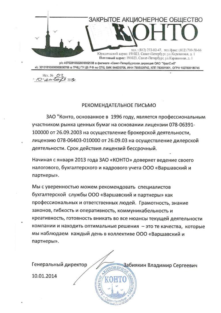 """Рекомендация от ЗАО """"КОНТО"""""""