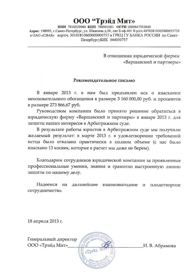 """Рекомендация ООО """"Трэйд Мит"""""""