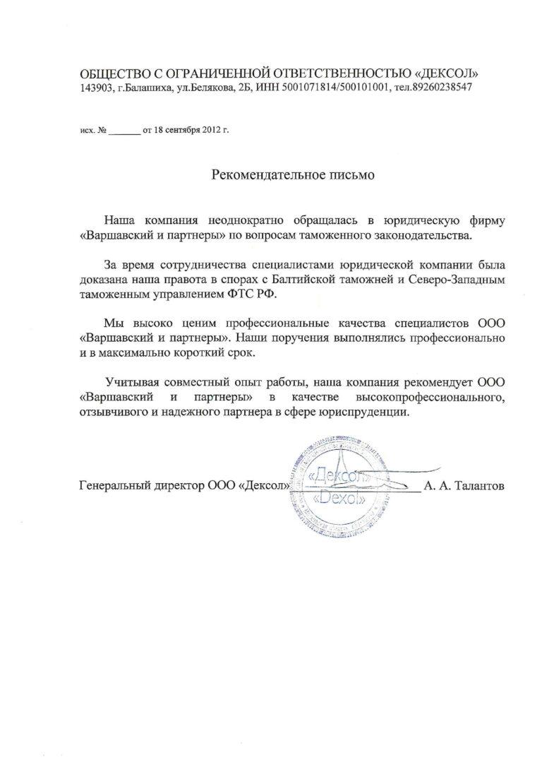 "Рекомендация ООО ""Дексол"""
