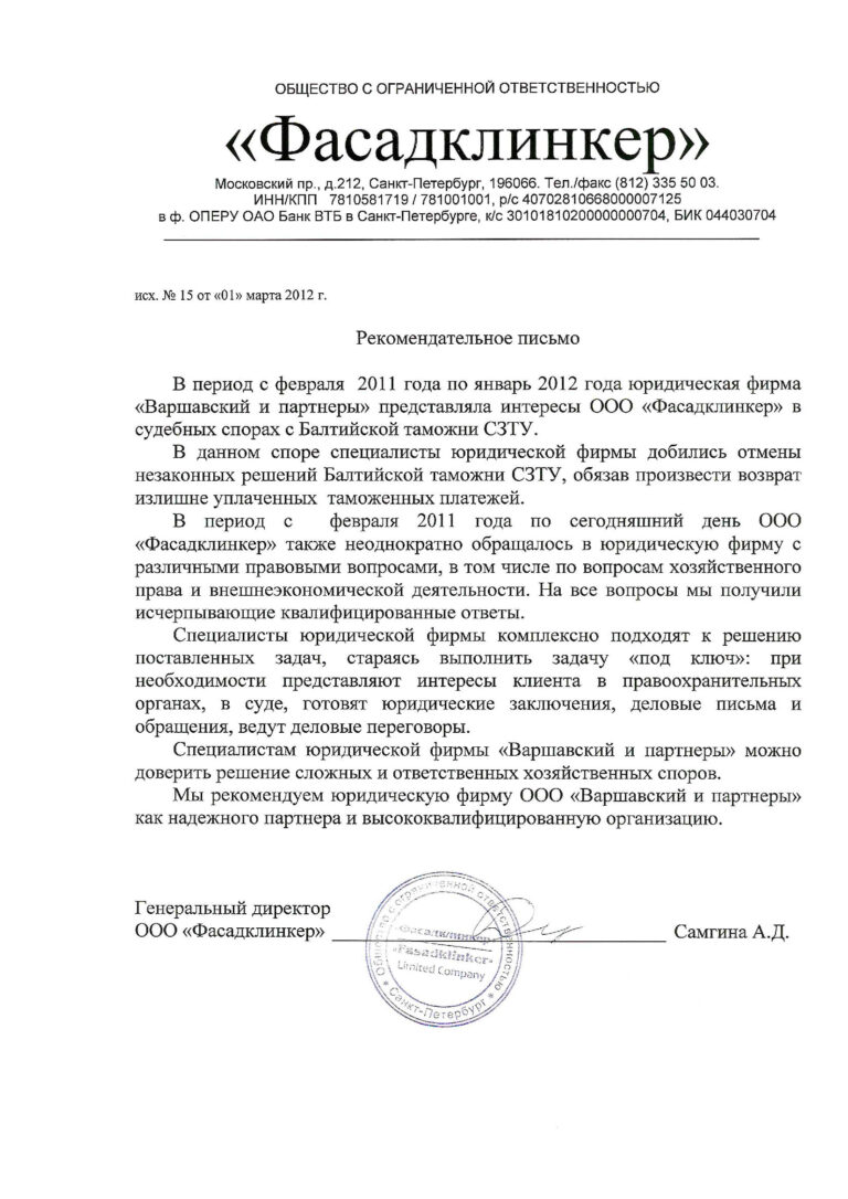 "Рекомендация ООО ""Фасадклинкер"""