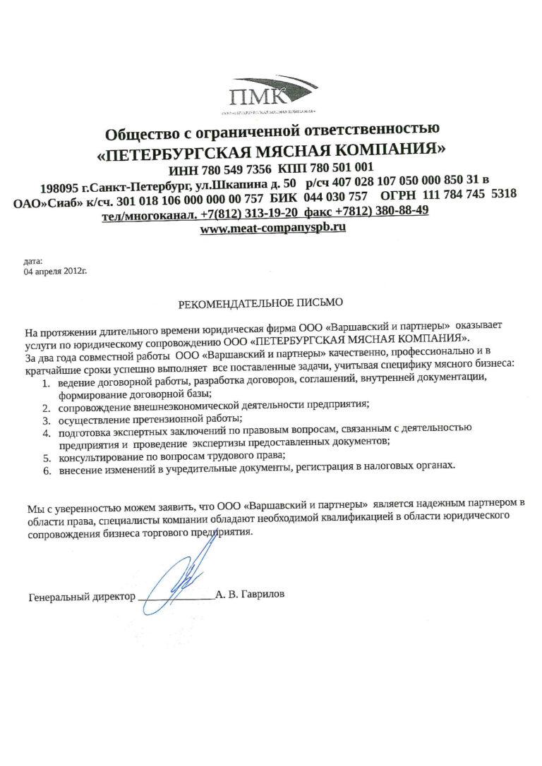 Рекомендация ООО ПМК