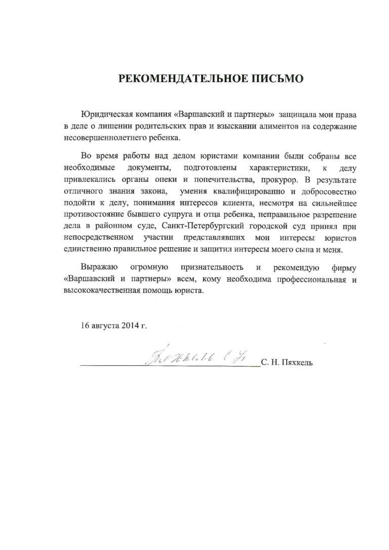 Рекомендация Пяхкель С.Н.