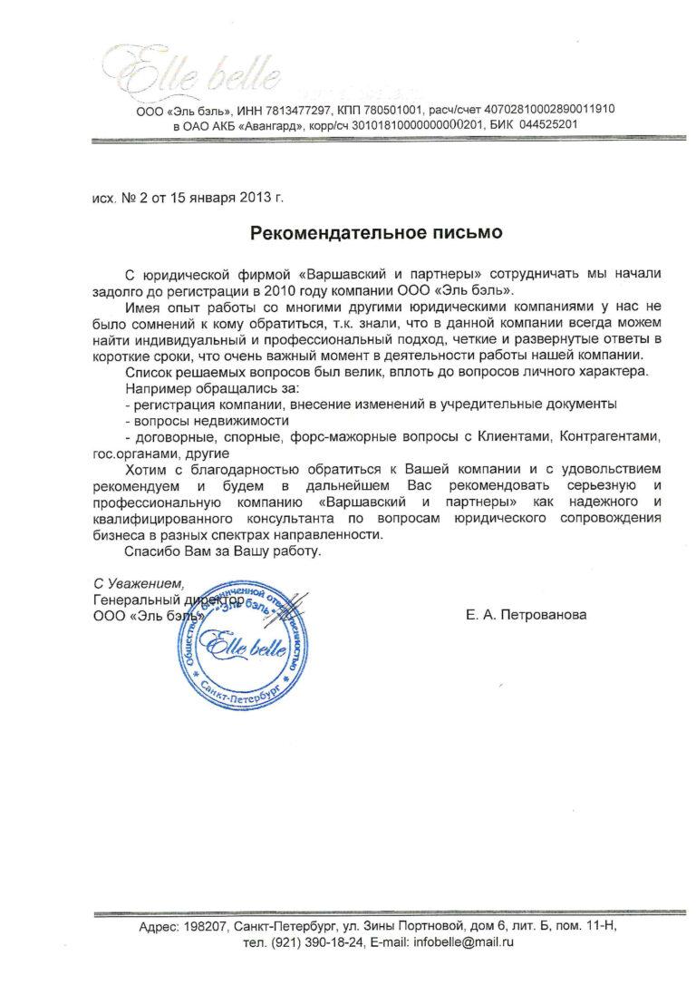 """Рекомендация ООО """"Эль бэль"""""""