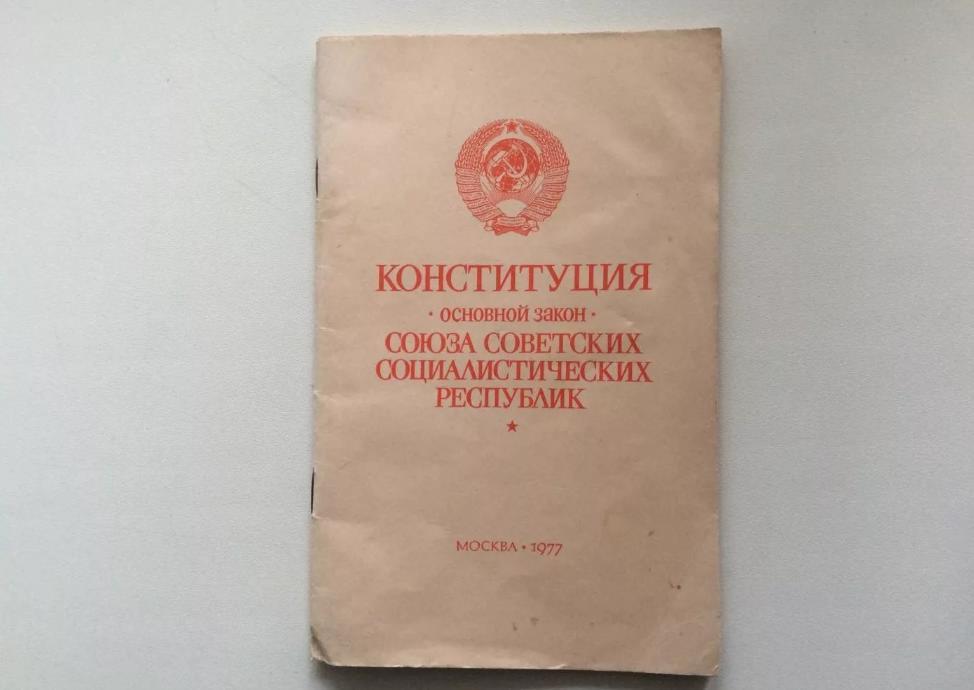 Больше 3600 нормативно-правовых актов СССР прекратят свое действие